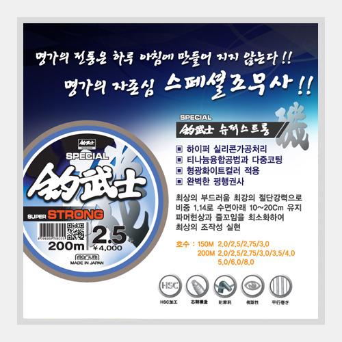 조무사 스페셜 슈퍼스트롱 磯 [150m,200m/화이트] 릴줄/찌낚시용_명가의 자존심!!